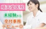 【無資格・未経験歓迎】有名な順天堂医院で受付事務のお仕事!完全予約制での受付なの で安心してご勤務頂けます♪ イメージ