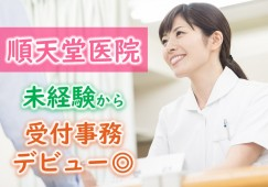 順天堂医院で医療事務デビュー/20~40代の幅広い年代のチームで運営/見学歓迎です イメージ