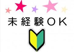 【新宿駅徒歩圏内】未経験OK!無資格OK!土日祝休み!嬉しい時間外なし!10時からの勤務! イメージ