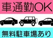 福岡 車OK