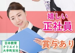 【正社員】4月からのスタートOK!月給20万円以上&賞与ありと高待遇◎ イメージ