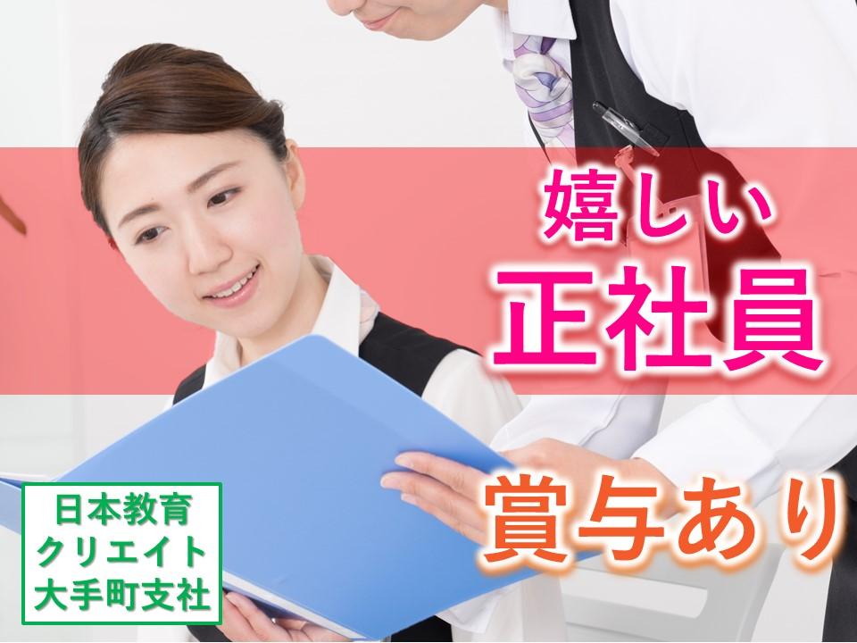 賞与3.8ヶ月《千代田区》弊社元スタッフが正社員で多数カツヤク中 イメージ