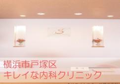 戸塚駅徒歩3分!キレイなクリニックの医療事務*未経験歓迎/残業少なめで働きやすさ抜群! イメージ