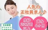 220.000円~賞与4ヶ月の眼科クリニックで正社員に/うれしい夏休みあり イメージ