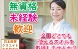 【月給18万円以上】身体介助なしの看護アシスタント業務!未経験からデビューしませんか? イメージ