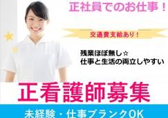 【宜野座村】病院勤務★正社員☆賞与・昇給あり♪ イメージ