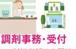 【石垣市】調剤薬局事務でのお仕事、家賃補助あり 自然豊かな離島でのお仕事 イメージ