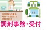 【南風原町】調剤薬局事務員 月収16万円以上 日・祝日休み 経験者歓迎 イメージ