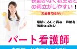 【宜野座村】病院勤務★夜勤無し(^^)昇給あり♪時給1,500円!! イメージ