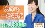 【土日祝休み】8時半~17時までの一般事務のお仕事!時給1,300円~ イメージ