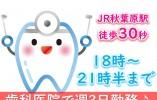 【土日祝休みで週3日~OK】人気の秋葉原エリアの歯科クリニックで受付事務◆18時~21時半まで勤務してみませんか? イメージ