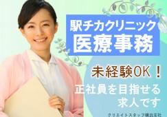 神奈川県内に複数店舗あるクリニックです!★月額189,718円+社保完備+交通費別途全額支給★未経験スタートで医療事務員になりましょう イメージ