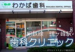 無資格・未経験OK●歯科クリニックの正社員◆月給190,000円~+賞与年2回約2ヶ月分◆相鉄線◆旭区 イメージ