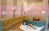 ◆人気の正社員求人◆月額185,000円+賞与約3ヵ月分以上!医療事務(内科・小児科)の経験を積めるお仕事です イメージ