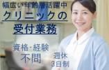 ◆週4日間のお仕事です◆時給1,300円+交通費別途支給/ゼロから経験を積める医療事務です イメージ