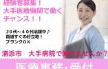 【浦添市】賞与などの待遇充実!病院での医療事務職員の募集 イメージ