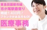 【5月までの短期*未経験大歓迎】時給1,400円+交通費◆医療業界のお仕事にご興味がある方、お問合せ下さい! イメージ