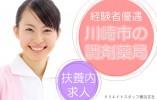 ◆キレイな調剤薬局/パート求人◆経験者優遇!午後の勤務は時給アップあり!川崎駅より徒歩3分 イメージ