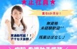 正社員・無資格・未経験の方歓迎!【名古屋市西区】病院での看護助手のお仕事・車通勤可能 イメージ