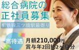 高待遇\月額218,257円+賞与年2回2ヶ月分/総合病院の正社員を目指せます! イメージ