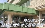 40代・50代活躍中◆午前のみの勤務も相談可能!時給1,000円~+交通費/車通勤OKな横須賀市の求人です イメージ