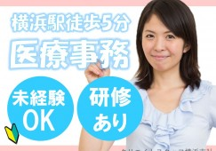 【高待遇求人】*時給1,300円+交通費*人気の医療事務!無資格・未経験OK/週2日のお仕事です イメージ