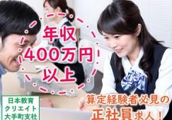 【算定経験者以上!】クリニックにて受付事務!年収400万円以上 イメージ