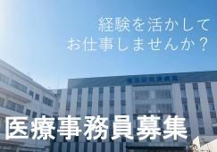 【横浜市栄区】H30年秋に新棟移転のキレイな総合病院*フルタイム週5日*土日祝休み*自転車通勤OK*経験者歓迎! イメージ
