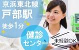 ◆戸部駅より徒歩1分/健診センターの正社員求人◆月額208,000円~/社保完備/20代・30代活躍中♪ イメージ