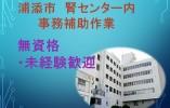 【浦添市】病院でのお仕事☆看護アシスタント(腎センター)・正社員☆未経験者も歓迎です!! イメージ