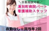 【湧別町/病院】☆夜勤なし看護補助スタッフ☆経験者パート☆ イメージ
