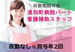 【湧別町/病院】☆夜勤なし看護補助スタッフ☆初任者取得者歓迎☆ イメージ