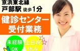 ◆短期の求人で医療業界デビューしませんか?◆月額例208,000円以上+交通費別途支給/資格・経験不問です! イメージ