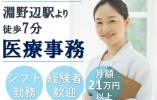 ◇◆医療事務業務◆◇月額250,000円+交通費別途支給/週休2日制/社保完備 イメージ