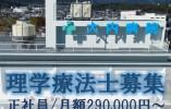【年収例392万円以上/理学療法士の募集です】和田河原駅より徒歩5分/マイカー通勤OK! イメージ