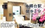 【8月~スタート!】時給1,100円+交通費/午前中がメインのパート求人*内科クリニックの医療事務 イメージ