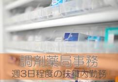 ◆オレンジの看板が目印の調剤薬局◆週3日の扶養内*家庭と両立OK/相模原市/マイカー通勤OKです♪ イメージ