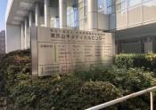 東京山手メディカルセンター 外観②