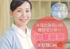 【高待遇■人気求人です!】賞与約5.1ヵ月分*未経験で正社員を目指せます!30代活躍中の医療機関 イメージ