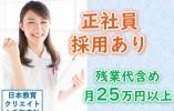 【時給1.300円~(残業代含め月25万円以上♪)】正社員登用もある病院で医療事務・レセプトなどのお仕事です★ イメージ