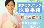 【正社員希望の方必見!】月額200,000円~+賞与年2回約2ヶ月分*川崎市内のキレイなクリニック イメージ