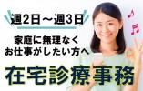 《藤沢市にあるクリニック》医療機関での経験を活かせます!週2~3日勤務/扶養内/土日祝休み イメージ