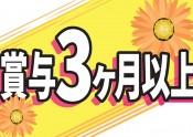 賞与3ヶ月以上/神戸