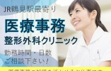 《整形外科の医療事務》時給1,000円+交通費/嬉しい賞与あり*横浜市鶴見区*未経験の方も歓迎です! イメージ