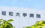 昭和大学病院でのお仕事♪平日休み有り♪ イメージ