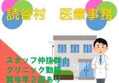 【沖縄県読谷村】内科クリニックでの医療事務 シフト勤務できる方歓迎 イメージ