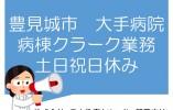 【豊見城市】病院でのクラーク(契約社員)教育体制バッチリ 土日祝日お休み 未経験者歓迎 イメージ
