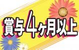 賞与4ヵ月以上\日祝休み/電停朝日通から徒歩4分【鹿児島市泉町】健診受付・事務*正社員* イメージ