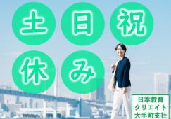 【新宿区/新宿駅徒歩6分】やりがいのある企業へのランクイン!営業事務のお仕事! イメージ