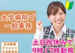 【土日祝休み】大学病院にて一般事務◆残業少なめで9時17時勤務! イメージ